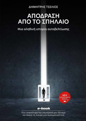 Spilaio-Spilios_cover-ebook