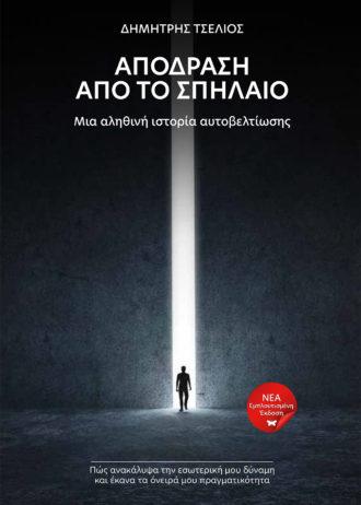 Spilaio-Spilios_cover