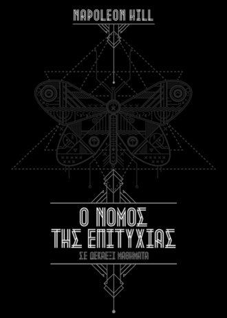 onomostisepitixias_exofillo_final6