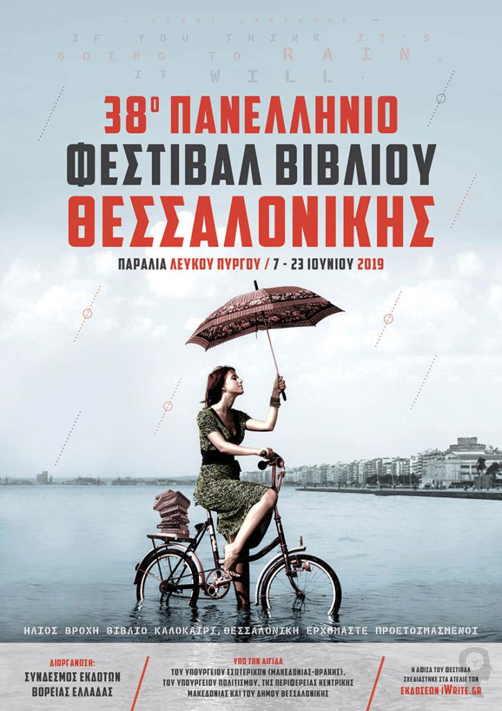 38o Πανελλήνιο Φεστιβάλ Βιβλίου Θεσσαλονίκης