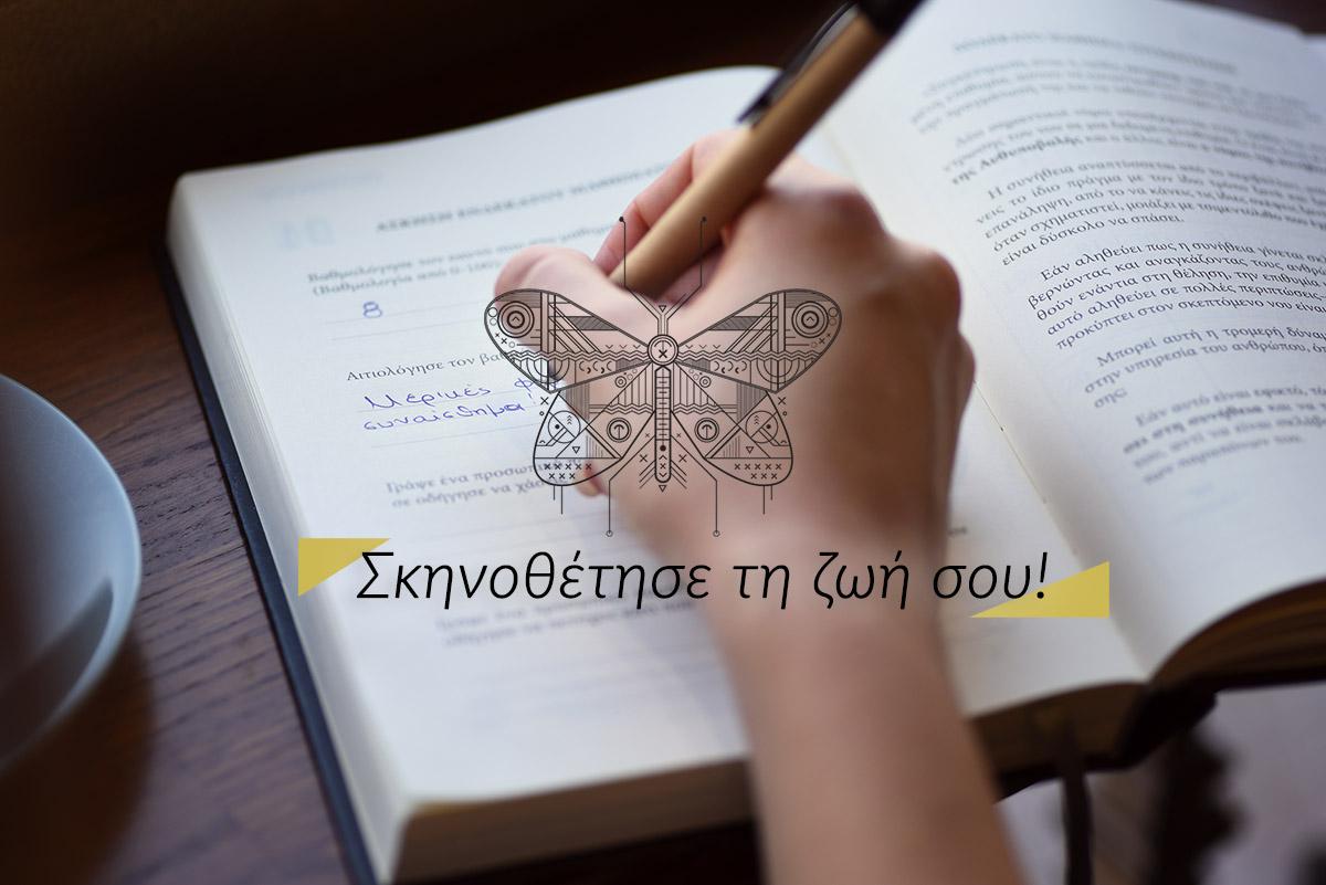PUBLISHING_skinothetise1200