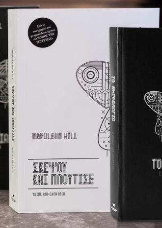 nomos+skepsou+hmerologio_simplyfine1