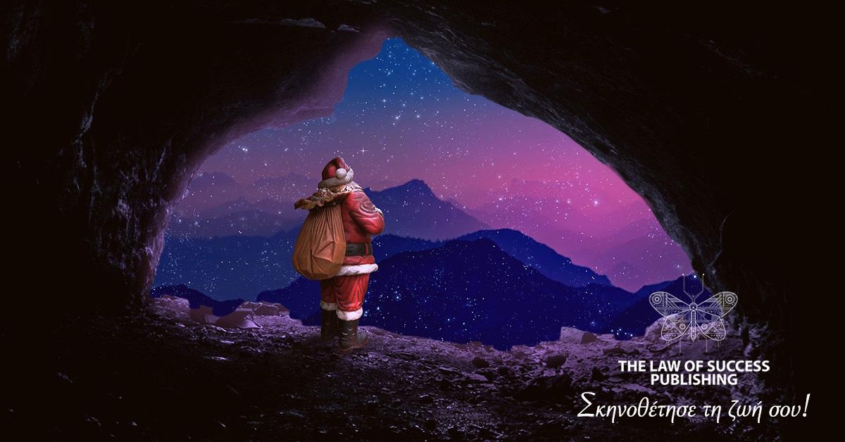 Το μήνυμα των Χριστουγέννων