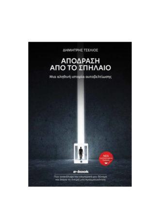 Apodrasi-apo-ti-spilaio–ebook