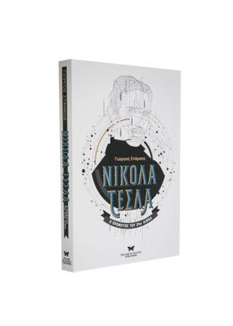 Nikola-Tesla—o-profitis-tou-21ou-aiona